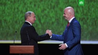 Путин: <nobr>ЧМ-2018</nobr> помог разрушить антироссийские мифы и&nbsp;предубеждения