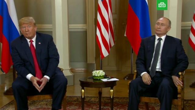 Трамп заявил, что весь мир ждет улучшения отношений России и США.Путин, Трамп Дональд, Финляндия, Хельсинки.НТВ.Ru: новости, видео, программы телеканала НТВ