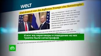 «Катастрофа»: СМИ резко отреагировали на европейское турне Трампа
