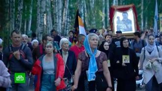 На крестный ход в память о царской семье съехались паломники со всей России