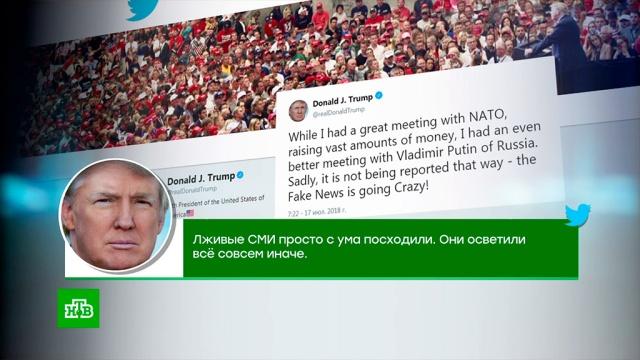 Трамп: встреча сПутиным прошла лучше саммита НАТО.НАТО, Путин, США, Трамп Дональд, переговоры.НТВ.Ru: новости, видео, программы телеканала НТВ