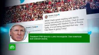 Трамп: встреча сПутиным прошла лучше саммита НАТО