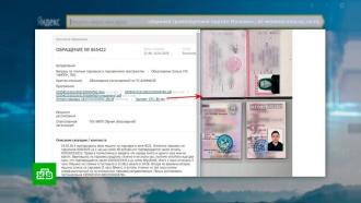 «Яндекс» и«Сбербанк» прокомментировали утечку данных россиян