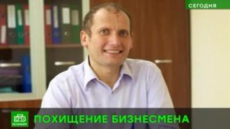 За похищенного вАбхазии питерского бизнесмена требуют 200млн