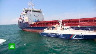 ВКрыму пограничники досматривают суда для предотвращения нелегальной миграции