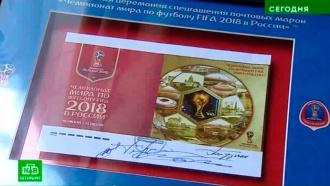 ВПетербурге погасили почтовую марку кчемпионату мира по футболу