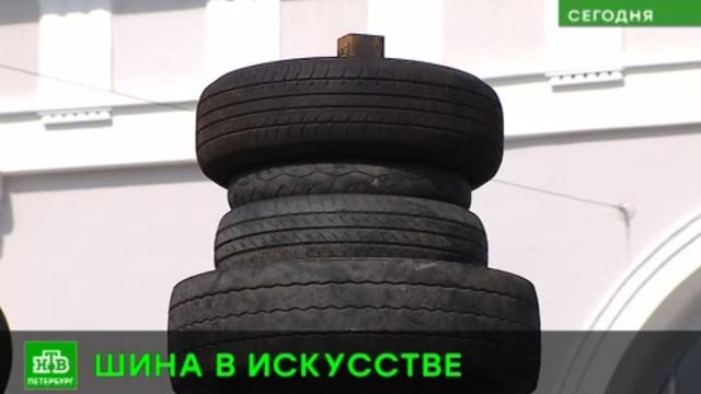 В центре Петербурга вырос арт-объект из покрышек.Санкт-Петербург, искусство, мусор, экология.НТВ.Ru: новости, видео, программы телеканала НТВ