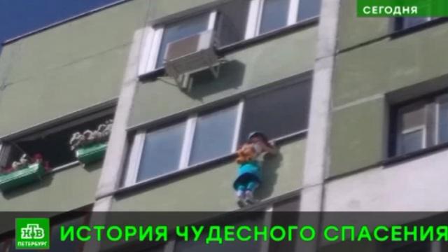 Забыл про время: петербуржец Феликс Гурин рассказал, как снял шестилетнюю девочку сбалкона.Ленинградская область, Санкт-Петербург, дети и подростки, несчастные случаи.НТВ.Ru: новости, видео, программы телеканала НТВ