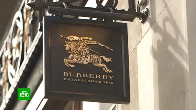 Компания Burberry уничтожила свою продукцию на десятки миллионов долларов.компании, мода, одежда, экономика и бизнес.НТВ.Ru: новости, видео, программы телеканала НТВ