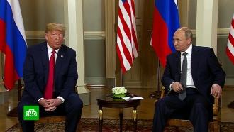Трамп пригласил Путина посетить осенью Вашингтон