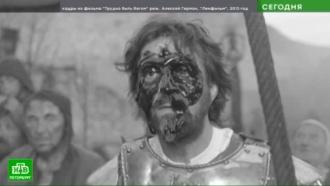 На «Ленфильме» вспоминают «прозорливого художника» Алексея Германа