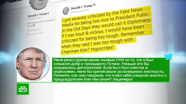 «Лицемеры!»: Трамп ответил на обвинения вчрезмерной доброте кПутину.Путин, США, Трамп Дональд, дипломатия.НТВ.Ru: новости, видео, программы телеканала НТВ