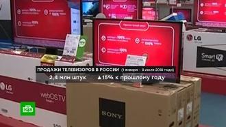 ЧМ-2018 подстегнул продажи телевизоров в России