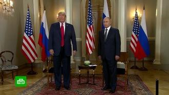 Трамп заявил, что лживые СМИ принизили «великолепную встречу сПутиным»