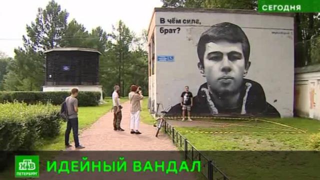 Испортивший известные питерские граффити оказался активистом ЛГБТ.Санкт-Петербург, гомосексуализм/ЛГБТ, граффити.НТВ.Ru: новости, видео, программы телеканала НТВ