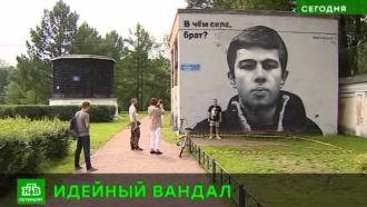 Испортивший известные питерские граффити оказался активистом ЛГБТ