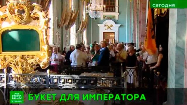 Немецкая делегация с родины Петра III возложила цветы к надгробию императора в Петербурге.Романовы, Санкт-Петербург, история, памятные даты.НТВ.Ru: новости, видео, программы телеканала НТВ