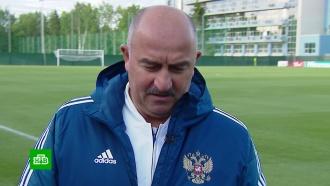 Черчесов сохранил пост главного тренера сборной России
