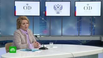 Матвиенко призвала смягчить ответственность за лайки и репосты