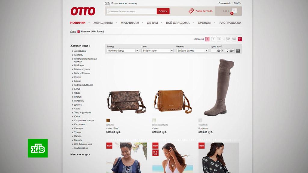 fb06c6ac <nobr>Интернет-магазины</nobr> Otto и Quelle перестали принимать заказы
