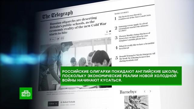Число россиян в британских школах снизилось почти на 40%.Великобритания, образование, отравление, школы, шпионаж.НТВ.Ru: новости, видео, программы телеканала НТВ