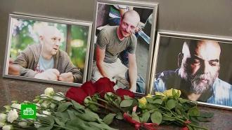 «Риск был превышен»: погибшие вЦАР журналисты везли ссобой 8,5тысячи долларов