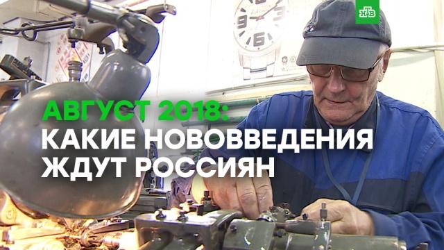 Какие нововведения вступают всилу вРоссии вавгусте.ЗаМинуту, аэропорты, льготы, налоги и пошлины, пенсионеры, поезда.НТВ.Ru: новости, видео, программы телеканала НТВ