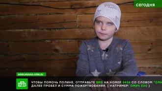 Девятилетней омичке средчайшим заболеванием нужны деньги на лекарства