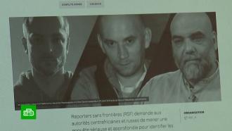 Убийство журналистов в ЦАР: главные вопросы об обстоятельствах их гибели