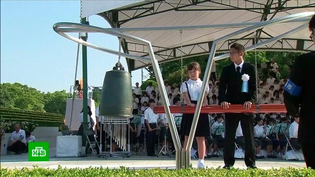 Япония почтила память жертв бомбардировки Хиросимы.история, памятные даты, ядерное оружие, Япония.НТВ.Ru: новости, видео, программы телеканала НТВ