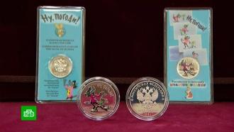 Центробанк представил юбилейные монеты в честь мультфильма «Ну, погоди!»