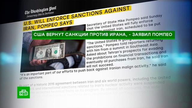 Трамп подписал указ овосстановлении санкций против Ирана.Иран, США, Трамп Дональд, санкции.НТВ.Ru: новости, видео, программы телеканала НТВ