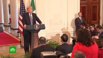 Трамп предостерег желающих одновременно вести бизнес сСША иИраном