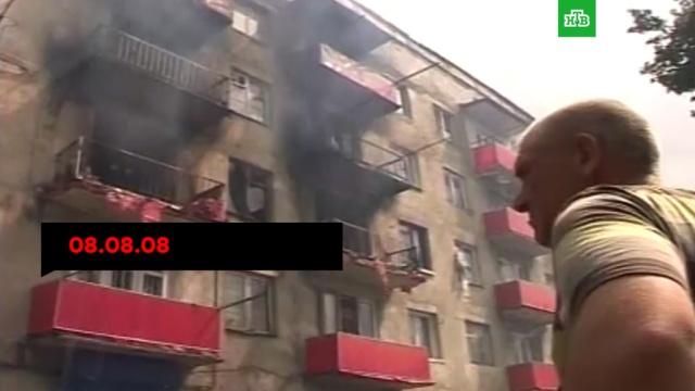 08.08.08: 10лет назад Грузия атаковала Южную Осетию.ЗаМинуту, Южная Осетия, войны и вооруженные конфликты.НТВ.Ru: новости, видео, программы телеканала НТВ