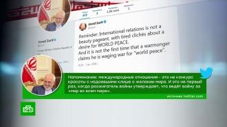 Иранский министр раскритиковал твиты Трампа и припомнил конкурсы красоты