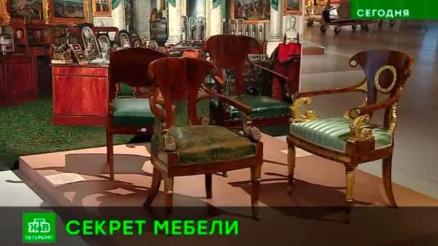 От кушеток до «сороконожек»: Эрмитаж собрал выставку элегантной мебелиXIX века.Санкт-Петербург, Эрмитаж, выставки и музеи, история, мебель.НТВ.Ru: новости, видео, программы телеканала НТВ