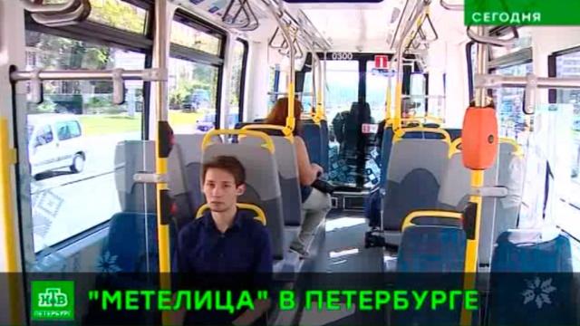На дороги Петербурга выпустили «Метелицу».Санкт-Петербург, общественный транспорт, трамваи.НТВ.Ru: новости, видео, программы телеканала НТВ