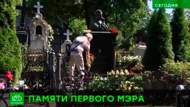 Вдень рождения первого мэра петербуржцы несут цветы на могилу Собчака.Санкт-Петербург, Собчак Анатолий, памятные даты.НТВ.Ru: новости, видео, программы телеканала НТВ