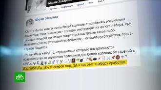 В МИД РФ прокомментировали идею Госдепа о «санкциях дружбы»