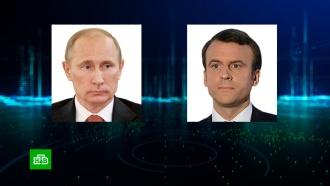 Путин иМакрон провели телефонный разговор