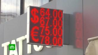 Россиянам рекомендовали не кидаться в обменники в ожидании новых санкций США