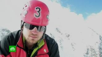 Посольство РФ: 4российских альпиниста находятся втяжелом состоянии