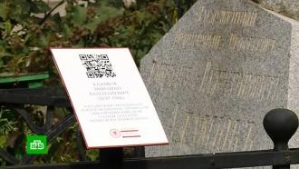На казанском кладбище рядом с могилами появились таблички с QR-кодами