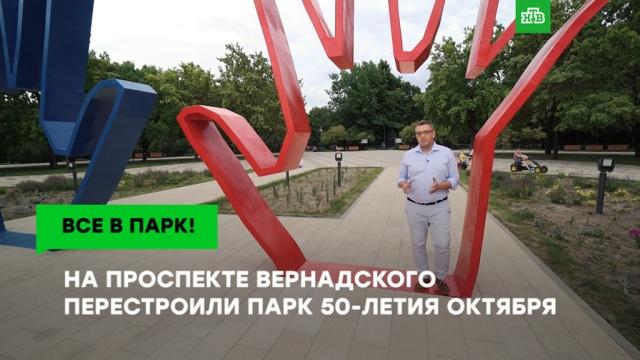Парк 50-летия Октября: место для семейного иактивного отдыха.ЗаМинуту, Москва, НТВ, парки и скверы.НТВ.Ru: новости, видео, программы телеканала НТВ