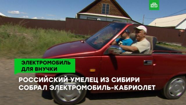 Кабриолет для внучки: сибирский умелец собрал модный электромобиль из «Оки».ЗаМинуту, дети и подростки, электромобили.НТВ.Ru: новости, видео, программы телеканала НТВ
