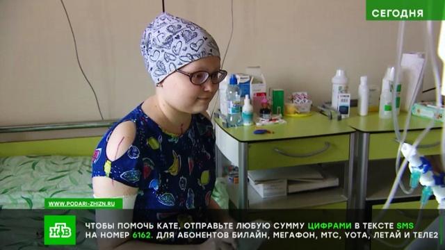 Страдающей лейкозом 15-летней Кате нужны деньги на курс химиотерапии.SOS, благотворительность, болезни, дети и подростки, здоровье, онкологические заболевания.НТВ.Ru: новости, видео, программы телеканала НТВ