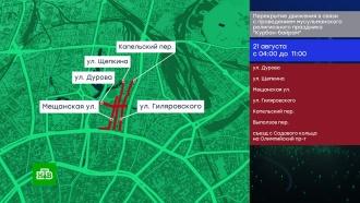 В Москве ограничат движение по случаю празднования Курбан-байрама