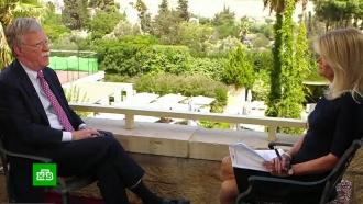 Советник Трампа Болтон назвал дату встречи сПатрушевым