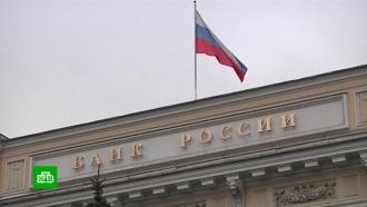 Центробанк возобновил закупку валюты после падения рубля