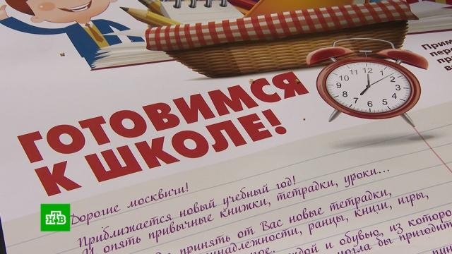 Неравнодушные москвичи помогают детям из малоимущих семей собраться в школу.благотворительность, дети и подростки, Москва, школы.НТВ.Ru: новости, видео, программы телеканала НТВ